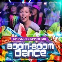 Boom-Boom Dance