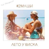 Лето У Виска