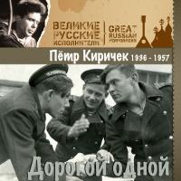 Дорогой одной (1936 - 1957)