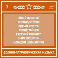 Военно-патриотическая музыка. Выпуск 7