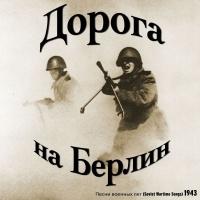 Дорога на Берлин / Песни военных лет [1943]