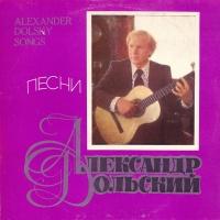Песни Александра Дольского