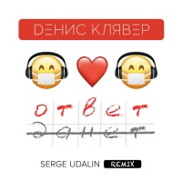 Ответ Serge Udalin Remix