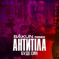 Буде Син (Bakun Remix)
