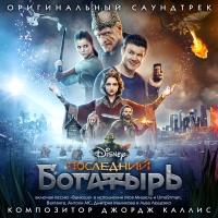 Последний богатырь (Original soundtrack)