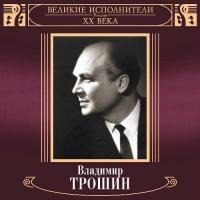 Великие Исполнители России XX века