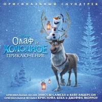 Олаф и холодное приключение (Original soundtrack)