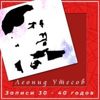Записи 30 - 40 Годов (2020 Remastered Version)