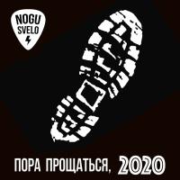 Пора Прощаться 2020