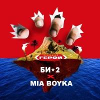 Последний герой (feat. MIA BOYKA)