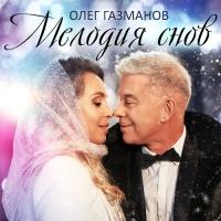Мелодия Снов - Single