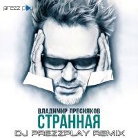 Странная (DJ Prezzplay Radio Edit) - Single