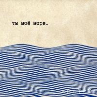 Ты Моё Море - Single