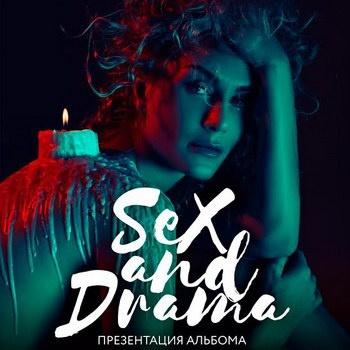 Катя Гордон презентует сексуально-драматический альбом