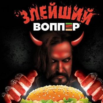 Никита Джигурда разозлился на Burger King