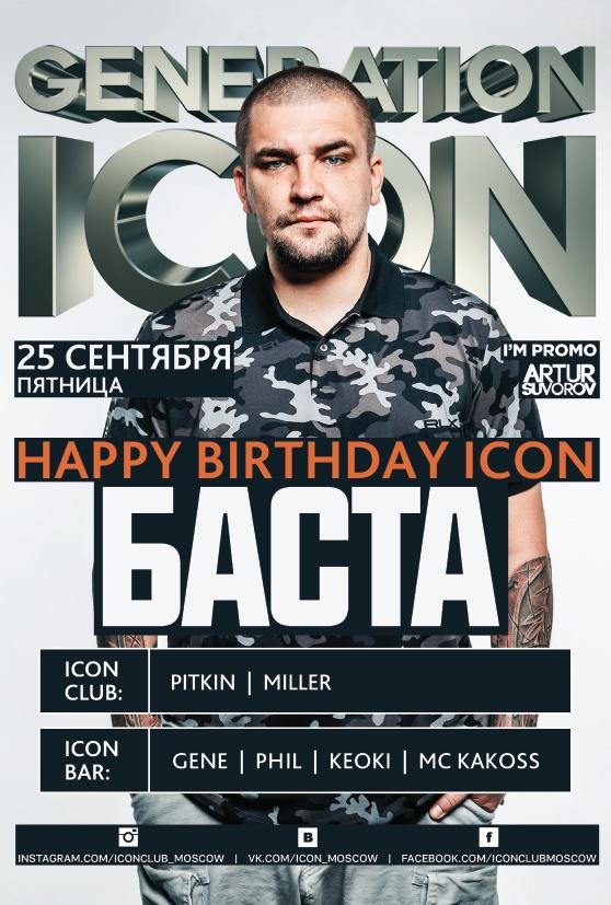 «Баста» выступит в честь Дня рождения ICON CLUB