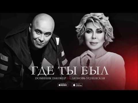Доминик Джокер и Любовь Успенская записали дуэт