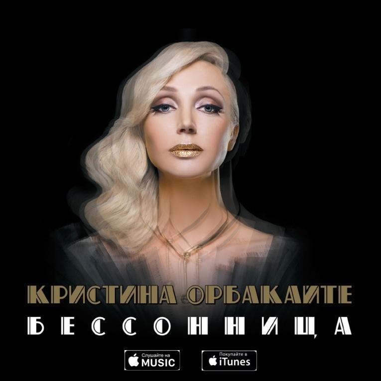 Кристина Орбакайте представила новый альбом