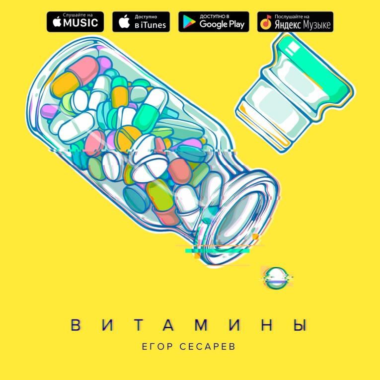 Егор Сесарев представил новый Easy Play «Витамины»
