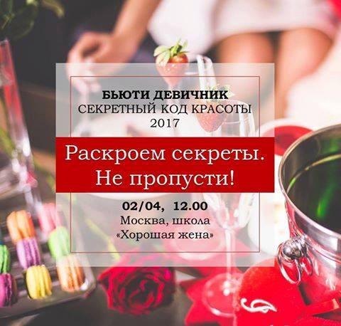 Главный бьюти девичник весны «СЕКРЕТНЫЙ КОД КРАСОТЫ 2017» пройдет в Москве