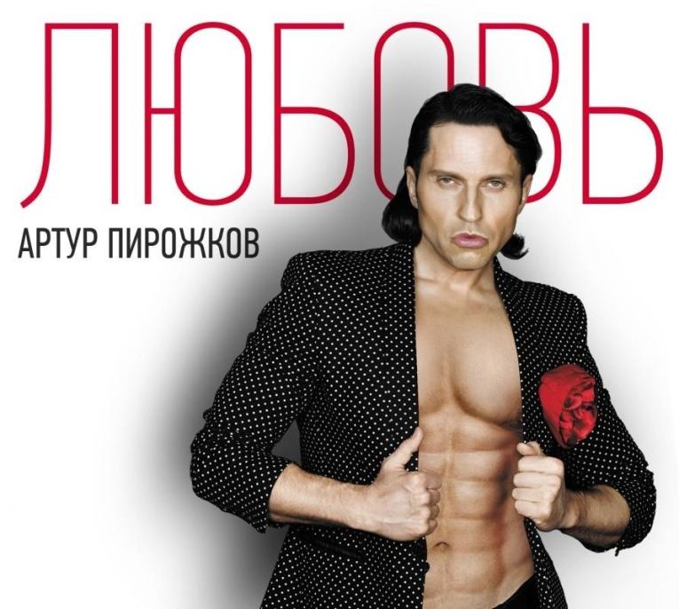 Артур Пирожков выпускает «Любовь»
