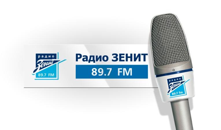 Радио Зенит допустило распространение недостоверной информации