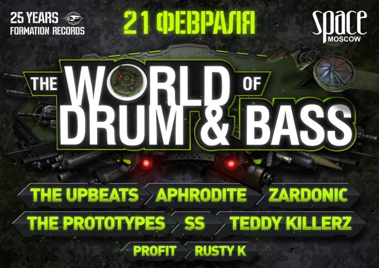 В Москве пройдет невероятное DRUM&BASS шоу