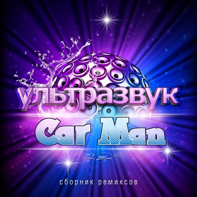 Группа Car Man выпускает новый сборник ремиксов
