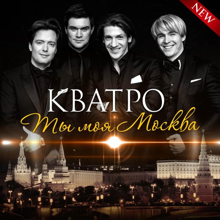 Группа Кватро записала народный гимн о Москве