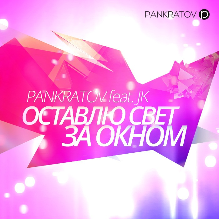 Pankratov презентовал новую песню