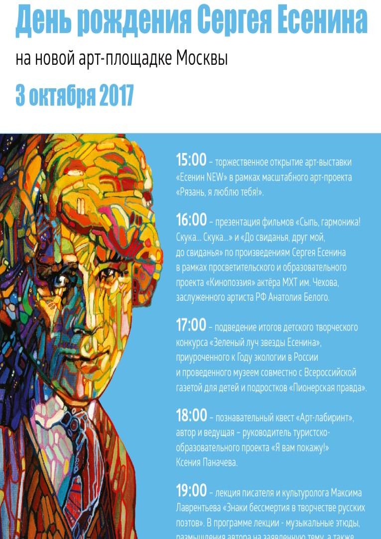 Афиша мероприятий к дню рождения Сергея Есенина