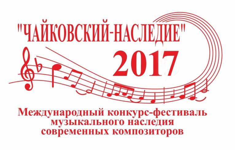 Молодые композиторы покажут свое мастерство на конкурсе «Чайковский-наследие»
