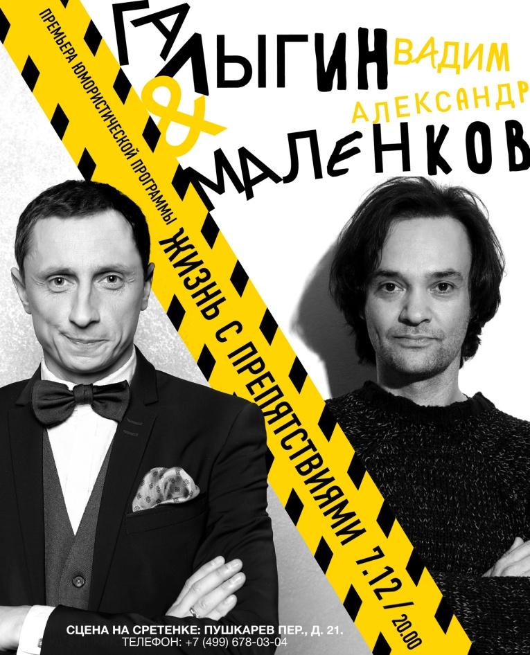 Вадим Галыгин и Александр Маленков в юмористической программе «Жизнь с препятствиями»