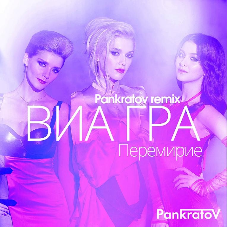 """PANKRATOV выпустил ремикс на песню группы """"ВИА ГРА"""""""