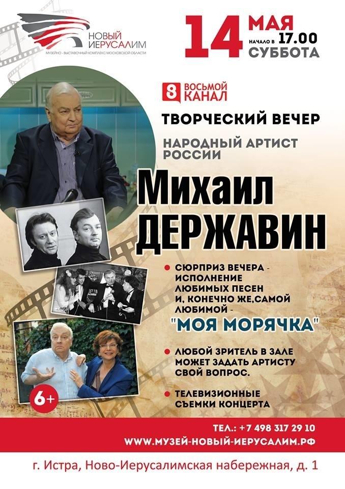 Михаил Державин проведет творческую встречу
