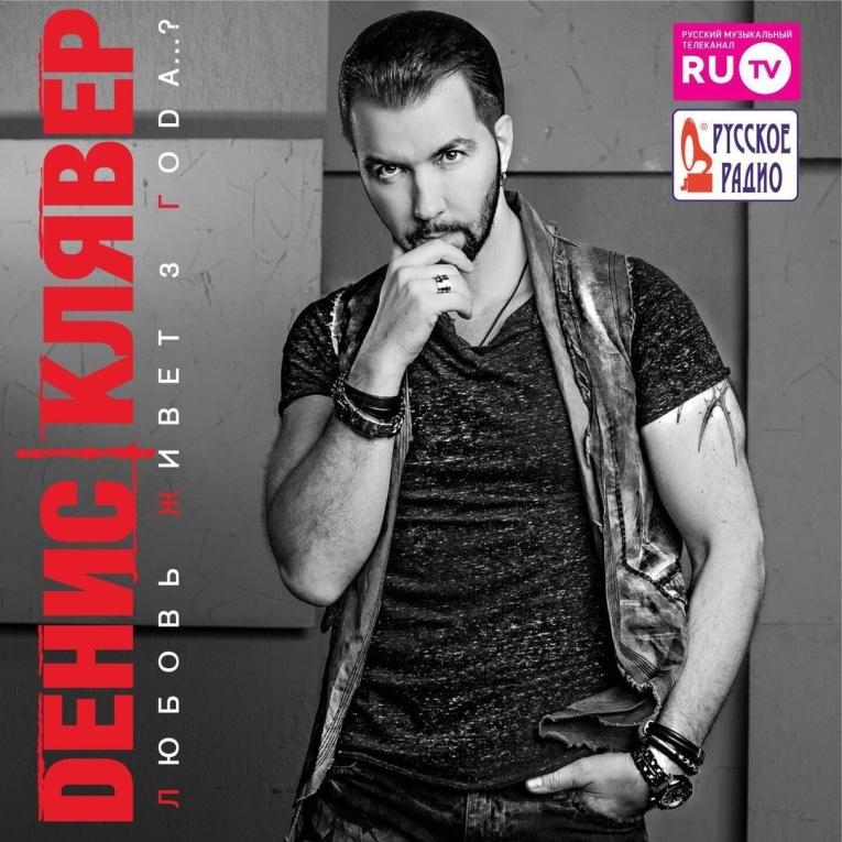 Денис Клявер выпустил романтичный диск