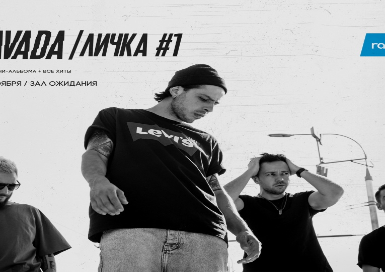 PRAVADA - презентация нового мини-альбома «Личка. Часть 1»