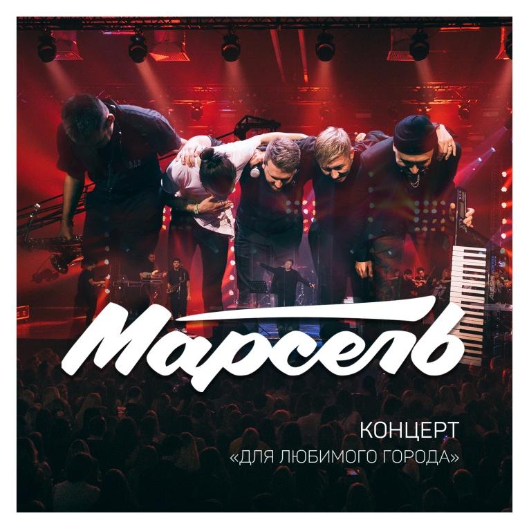 """Марсель выпустили """"Концерт для любимого города"""""""
