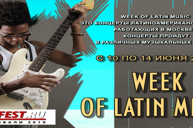 Week of Latin Music 2019 в Москве