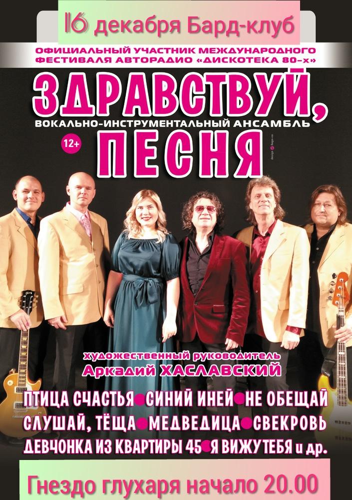 ВИА «Здравствуй, песня» выступят в Москве