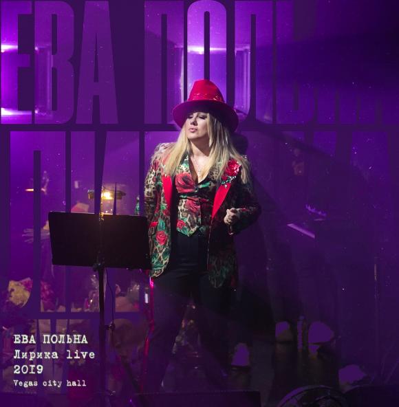 Ева Польна представила Live версию концерта «Лирика live Vegas City Hall 2019»