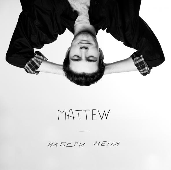 Дебютный ЕР MATTEW - Набери меня