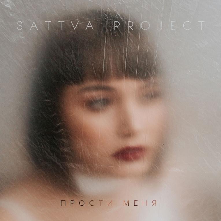 """Группа Sattva Project выпустила новую версию песни """"Pardonne Moi"""""""