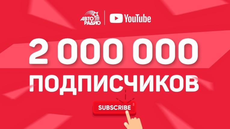 На YouTube-канале «Авторадио» уже два миллиона подписчиков