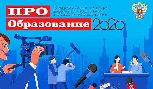 Детское радио стало призером Всероссийского конкурса «ПРО Образование 2020»