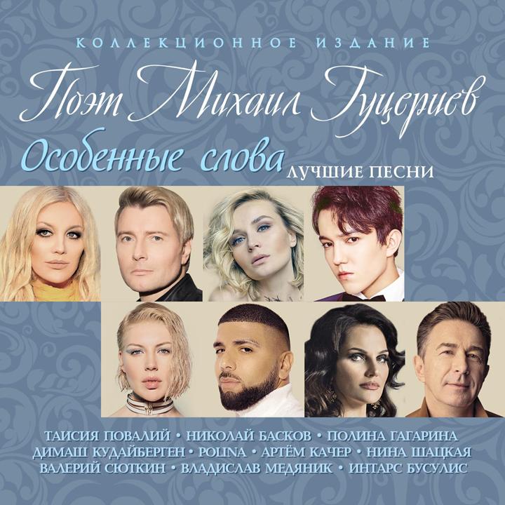 Михаил Гуцериев выпускает сборник лучших песен «Особенные слова»