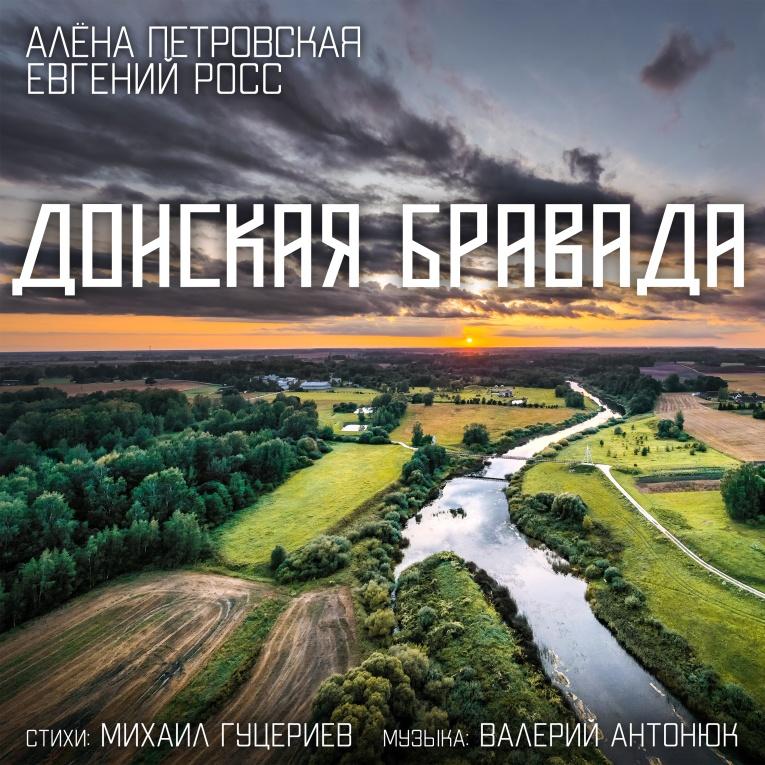 Премьера песни Алёны Петровской и Евгения Росса