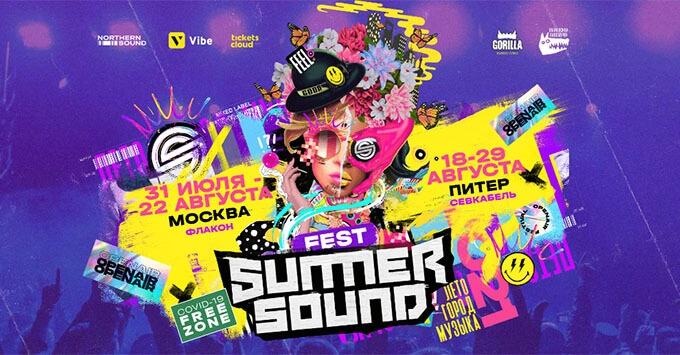 Like FM рекомендует фестиваль Summer Sound