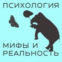 Психология: мифы и реальность