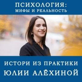 Истории из практики Юлии Алёхиной